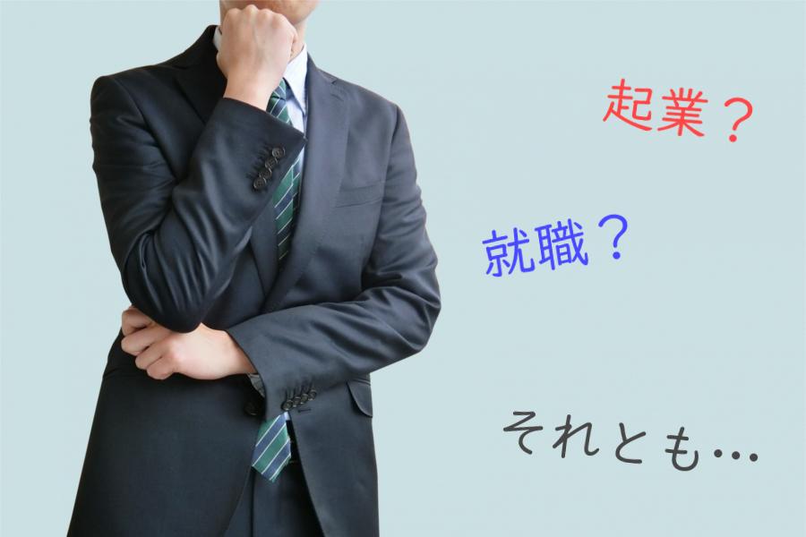 起業するのか就職するのか。