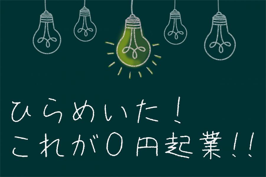 0円起業アイデア!