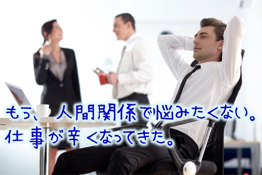人間関係のせいで仕事が辛い。