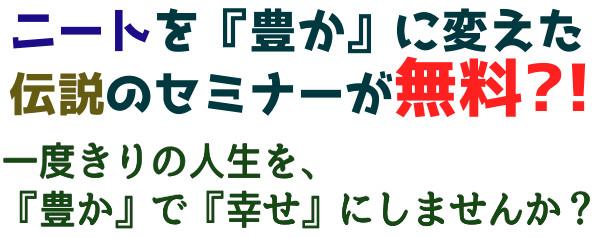 ニートを『豊か』に変えた伝説のセミナーが無料?!