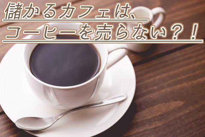 脱サラしてカフェ開業!