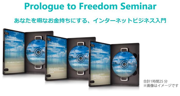Prologue to Freedom Seminar