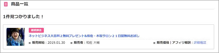 ネットビジ円す大百科2のアフィリエイト