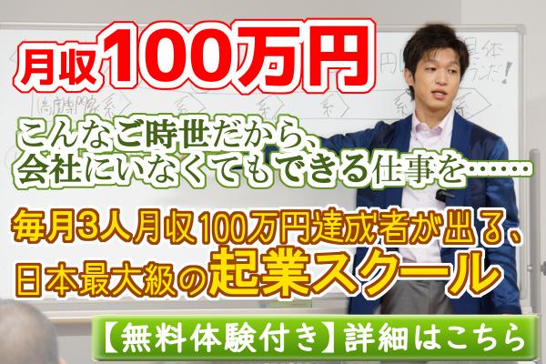 日本最大級のオンライン起業スクール