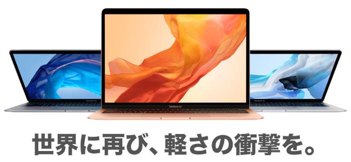 MacBook Airが当たる!