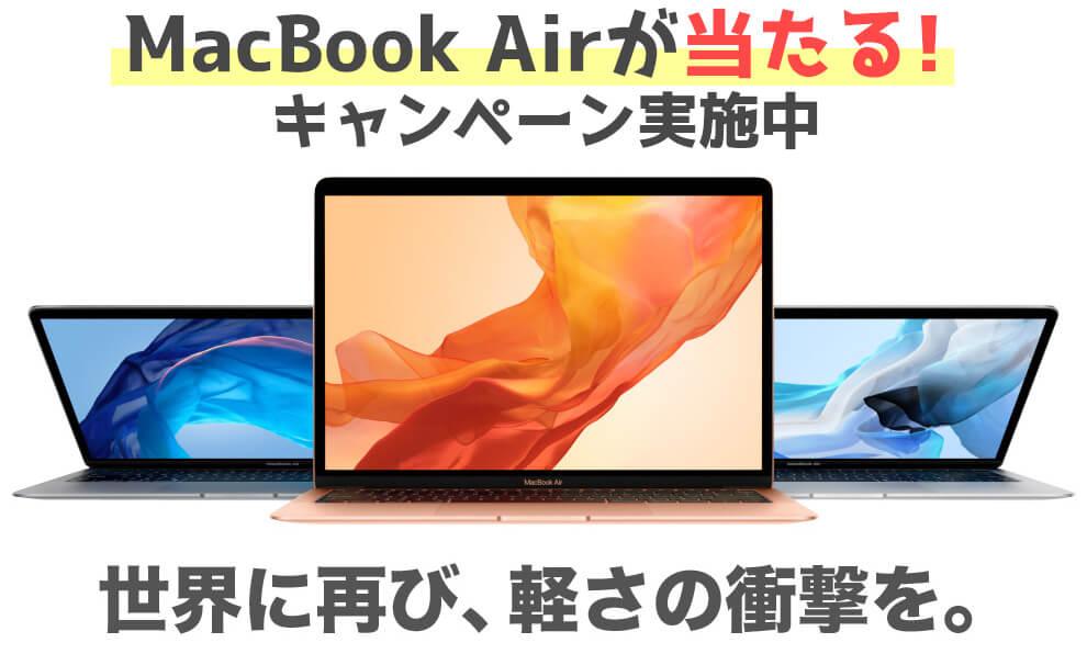 MacBook抽選でプレゼント!